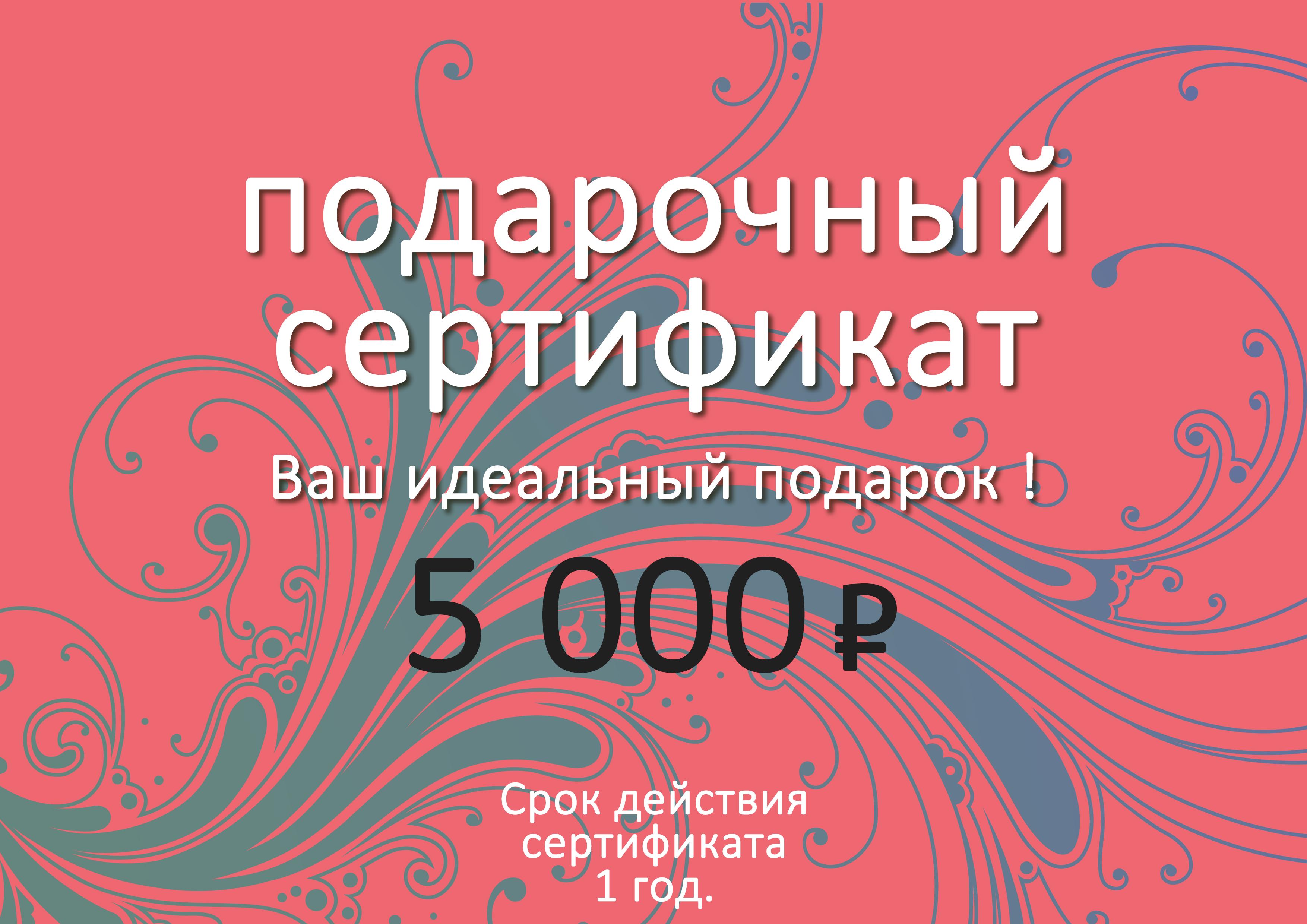 5000 руб_1